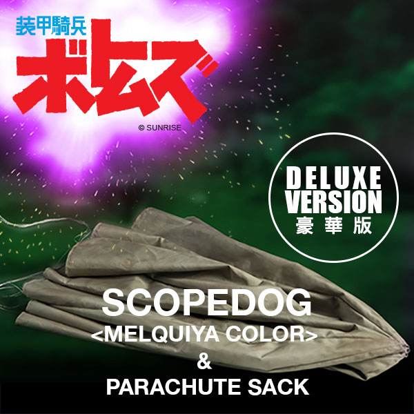 Armored Trooper Votoms Scopedog <Melquiya color> &#038; Parachute Sack (Deluxe version)